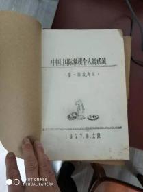 全国中国国际象棋比赛  团体 162局  1977年对局选,个人赛对局  165局  。