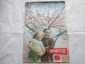 新阿尔巴尼亚画报1961-2(8开中文版).
