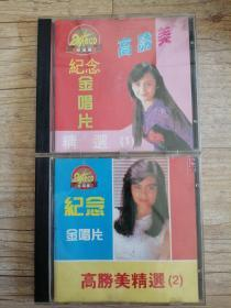 24K金CD高胜美纪念金唱片(1)(2)