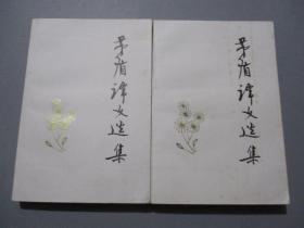 茅盾译文选集(上下册)