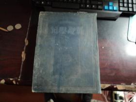 《科学画报》(半月刊,第一卷合订本24期全,含创刊号,中国科学社民国二十二年初版)