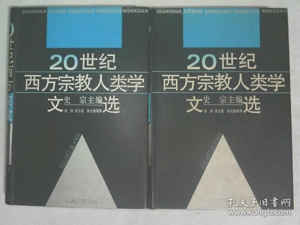 20世纪西方宗教人类学文选(两册)