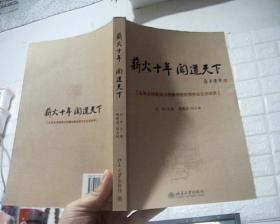 薪火十年闻道天下 : 北京大学新闻与传播学院优秀毕业生访谈录