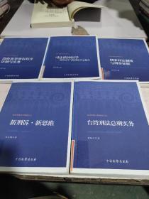 台湾刑事法学精品文丛 新刑法新思维等5本合售