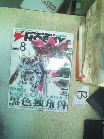 南腔北调 电击HOBBY 模型月刊 2012年8月号