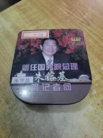 新任国务院总理朱镕基答记者问 VCD(3张光盘全)(铁盒豪华包装)