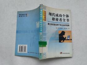 现代成功个体职业者全书:建立和经营各种个体企业的指南