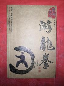 稀缺经典:稀世拳种-武当太乙游龙拳、游龙剑(无光盘)