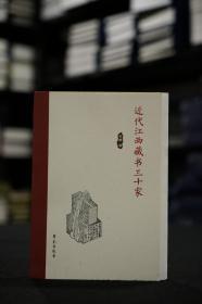 【 毛边本 签名本】近代江西藏书三十家  (全一册 )