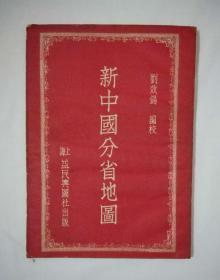 《新中国分省地图》,1953年10月上海益民舆图社初版,稀见版本。