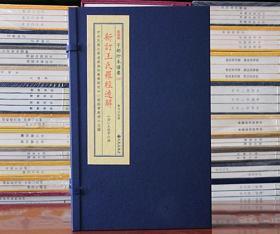 新订王氏罗经透解罗盘堪舆子部珍本备要206宣纸线装古籍