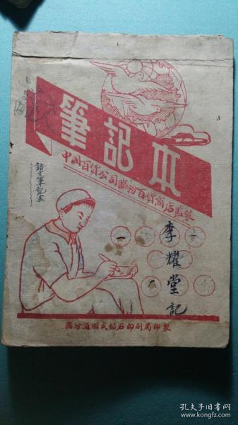 五六十年代  笔记本  中国百货公司临汾百货商店监制(语文笔记本)背面附课表