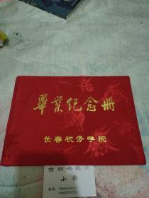 长春税务学院毕业纪念册(薄一波题词)全新空白本