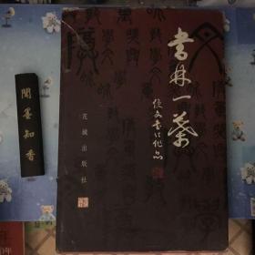 书林一叶:焕文书法作品  一版一印  仅 1000册