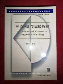 英语词汇学高级教程  高等院校英语语言文学专业研究生系列教材