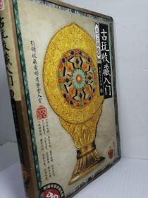 天下收藏·第2辑:古玩收藏入门1