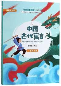 中国古代寓言(三年级下)/快乐阅读吧统编小学语文教材必读丛书
