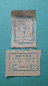 (稀有)1955年 粮票 山西省临县粮食局两张(半市斤、五斤)
