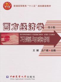 西方经济学习题与案例 第2版 正版  王健,王广斌   9787565508608