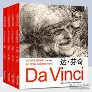 全4册 艺术的启蒙速写新选大师经典速写系列 达芬奇+丢勒+谢洛夫+鲁本斯 高清原图人物素描速写