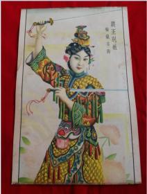 特价民国印刷品年画宣传画霸王别姬梅兰芳饰包老少见品种