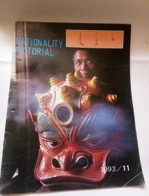 蒙文版期刊:民族画报(1993年第11期 )