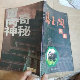 滕王阁传奇(一共印5000册)