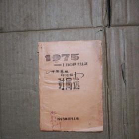 1975年上海市棋类比赛中国象棋团体赛对局选(校正 油印本)看图