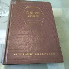 实用中医肾病学