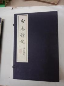 新会 朱庸斋《分春馆词》一函1册全