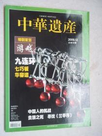 中华遗产2009.12 [E----64]
