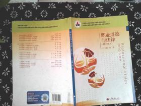 中等职业教育课程改革国家规划教材:职业道德与法律(修订版)....