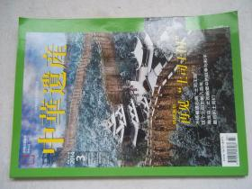 中华遗产2014.3 [E----64]