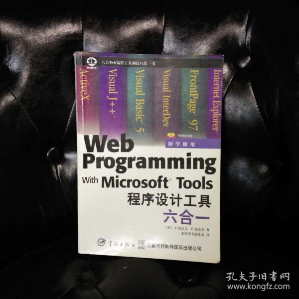 Microsoft Web程序设计工具六合一