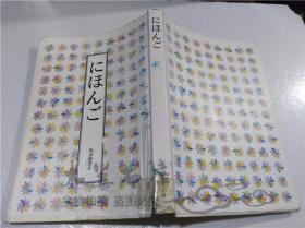 原版日本日文书 にはんご 安野光雅 大冈信 谷川俊太郎 松居直 福音馆书店 1992年3月 大32开平装