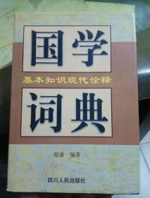 国学基本知识现代诠释词典
