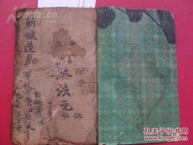 民国风水地理符咒手抄本 新录造葬 收邪法师密语 复印件