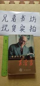 核物理学家王淦昌