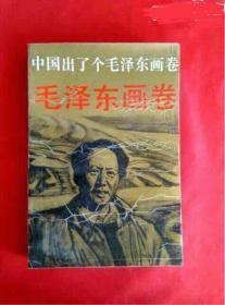 毛泽东画卷(93年一版一印)