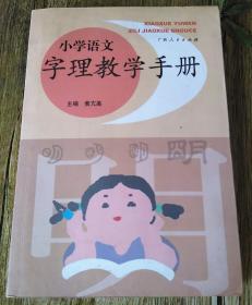 小学语文字理教学手册 7219046669 黄亢美签赠本 附带书信一封名片一张 一版一印