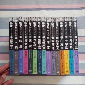乱步侦探作品集【现存15册】