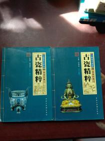 铜版全彩文物鉴赏图录:古瓷精粹(上下册)