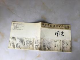 湖北当代书画家作品集 闻震