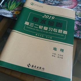 2019衡水金卷高三二轮复习专题卷