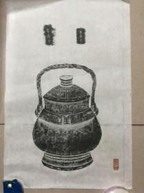 青铜器全形拓 尺寸 69✖️47厘米 A107