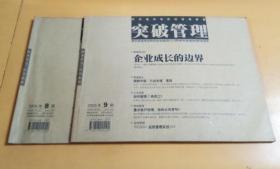 同步提供世界级经营智慧:突破管理(2005年8-9期)2本合售