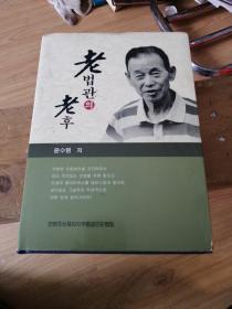 外文书,朝鲜文