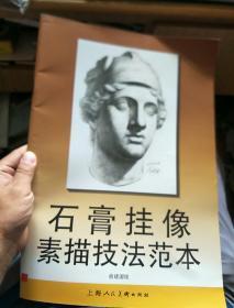 石膏挂像素描技法范本