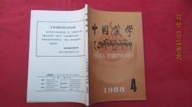 中国藏学 1988年第4期 .总第4期