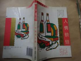 人情锁链:中国送礼风
